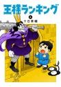 【コミック】王様ランキング(8)の画像