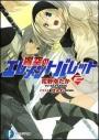 【小説】響空のエレメントバレット(2)の画像
