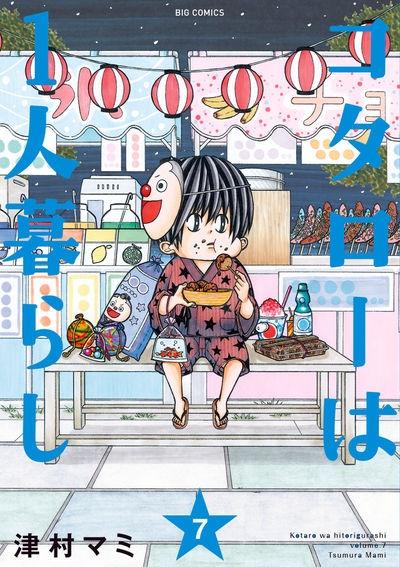 【ポイント還元版( 6%)】【コミック】コタローは1人暮らし 1~7巻セット