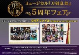 ミュージカル『刀剣乱舞』5周年フェア画像