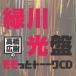 ウェブラジオ 高橋広樹のモモっとトーークCD 緑川光盤