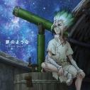 【主題歌】TV Dr.STONE ED「夢のような」/佐伯ユウスケの画像