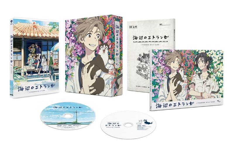 【Blu-ray】劇場版 海辺のエトランゼ 豪華版 数量限定生産