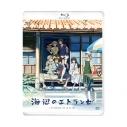 【Blu-ray】劇場版 海辺のエトランゼ 通常版の画像