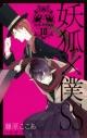 【コミック】妖狐×僕SS-いぬぼくシークレットサービス-(10)の画像