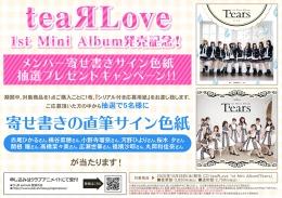 teaRLove 1st Mini Album発売記念! メンバー寄せ書きサイン色紙抽選プレゼントキャンペーン!!画像