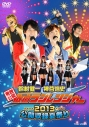【DVD】東映公認 鈴村健一・神谷浩史の仮面ラジレンジャー 2013公開収録夏祭りの画像
