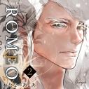【ドラマCD】ドラマCD ROMEO 2の画像