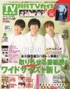 【雑誌】月刊TVガイド関西版 2020年12月号の画像