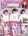 【雑誌】月刊TVガイド福岡・佐賀・大分版 2020年12月号の画像
