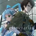 【サウンドトラック】劇場版 planetarian Original SoundTrackの画像