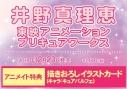 【イラスト集】井野真理恵 東映アニメーションプリキュアワークスの画像