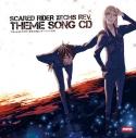 【主題歌】PSV版 スカーレッドライダーゼクス Rev. OP「BLUE or RED?」/霧澤タクトの画像