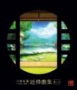 【アルバム】ゲーム 刀剣乱舞-ONLINE- 近侍曲集 其ノ三の画像