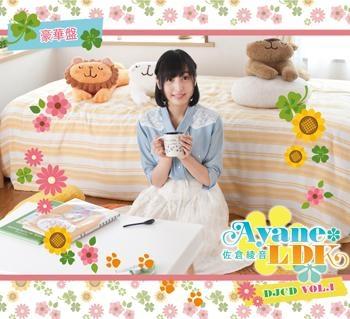 【DJCD】佐倉綾音 Ayane*LDK DJCD Vol.1 豪華盤