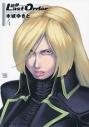 【コミック】銃夢 Last Order NEW EDITION(4)の画像