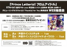 『Prince Letter(s)! フロムアイドル』STAr(s)! デビューシングル「STAr(s)!/Thank(s) for You」発売記念 WEB抽選会画像