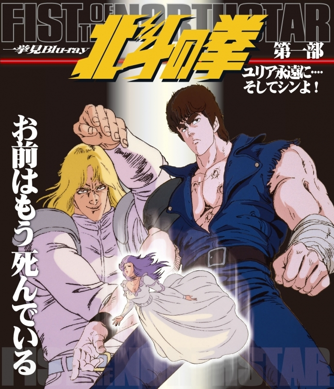 【Blu-ray】TV 北斗の拳 一挙見Blu-ray 第1部 ユリア永遠に・・・・そしてシンよ!