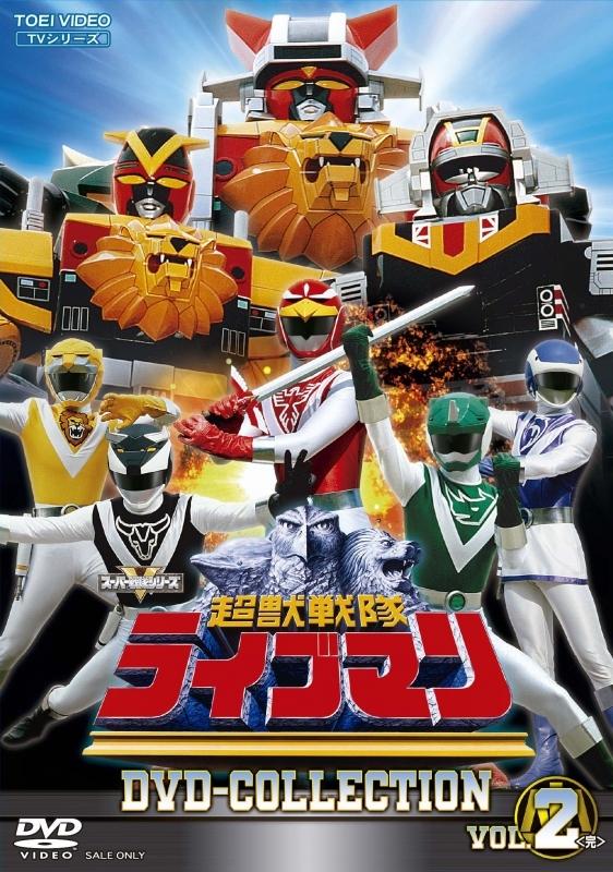 【DVD】TV 超獣戦隊ライブマン DVD COLLECTION VOL.2