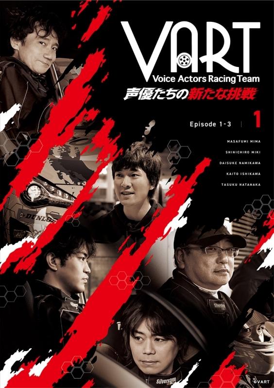 【DVD】VART -声優たちの新たな挑戦- 1巻
