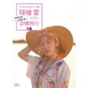 【DVD】Web ふりりんは文化 降幡愛と行くワクワクドキドキ沖縄旅行の画像