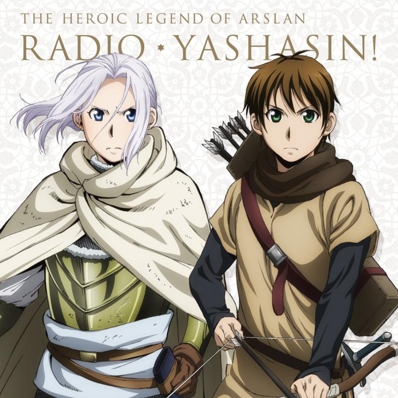 【DJCD】ラジオCD アルスラーン戦記 ~ラジオ・ヤシャスィーン! Vol.3