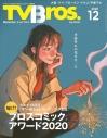 【雑誌】TVBros.2020年12月号 コミックアワード特集号の画像