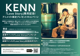 KENN「Love Story」発売記念!アニメイト限定プレゼントキャンペーン画像