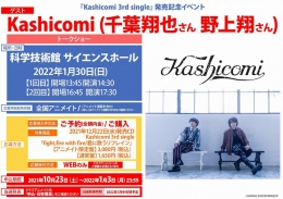 『Kashicomi 3rd single』発売記念イベント画像