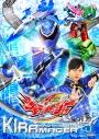 【DVD】TV スーパー戦隊シリーズ 魔進戦隊キラメイジャー VOL.4の画像