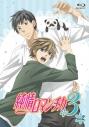 【Blu-ray】TV 純情ロマンチカ3 第2巻 初回生産限定版の画像