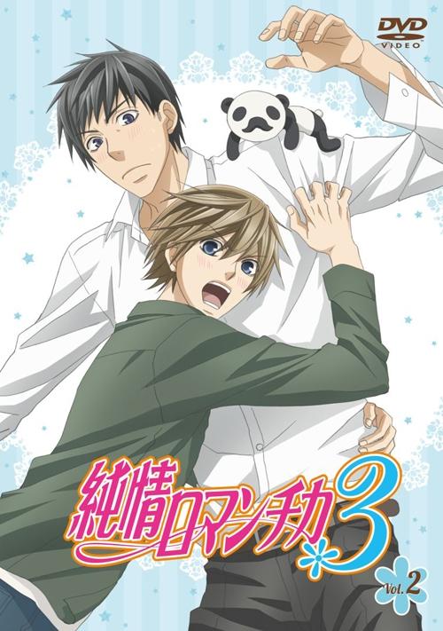 【DVD】TV 純情ロマンチカ3 第2巻 限定版