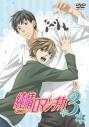 【DVD】TV 純情ロマンチカ3 第2巻 通常版の画像
