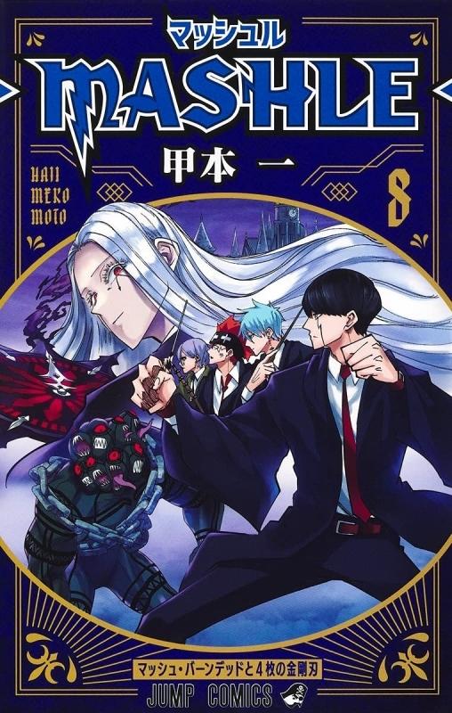 【コミック】マッシュル-MASHLE-(8)