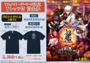 【チケット】映画『銀魂 THE FINAL』アニメイト・ゲーマーズ限定Tシャツ(フリーサイズ)付前売券(ムビチケカード)の画像