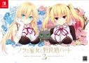 【NS】ノラと皇女と野良猫ハート2 B2タペストリー同梱版 アニメイト限定セットの画像