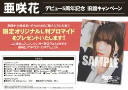 亜咲花デビュー5周年記念 旧譜キャンペーン画像