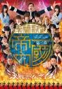 【DVD】舞台 學蘭歌劇 『帝一の國』 -決戦のマイムマイム-の画像