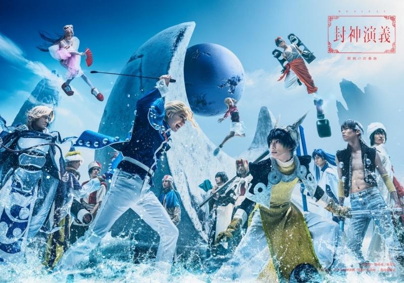 【Blu-ray】ミュージカル 封神演義-開戦の前奏曲-