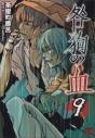 【コミック】咎狗の血(9)の画像