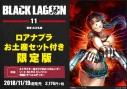 【コミック】BLACK LAGOON -ブラック・ラグーン-(11) ロアナプラお土産セット付き限定版の画像