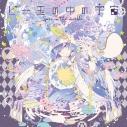 【アルバム】そらる/ビー玉の中の宇宙の画像