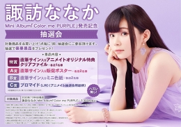 諏訪ななか Mini Album「Color me PURPLE」発売記念抽選会画像
