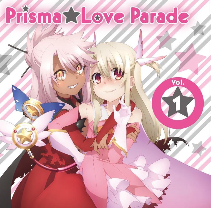 【キャラクターソング】TV Fate/kaleid liner プリズマ☆イリヤ ツヴァイ! キャラクターソング Prisma☆Love Parade vol.1