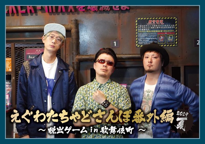 【DVD】えぐわたちゃどさんぽ・2019夏 ~脱出ゲーム in 歌舞伎町~