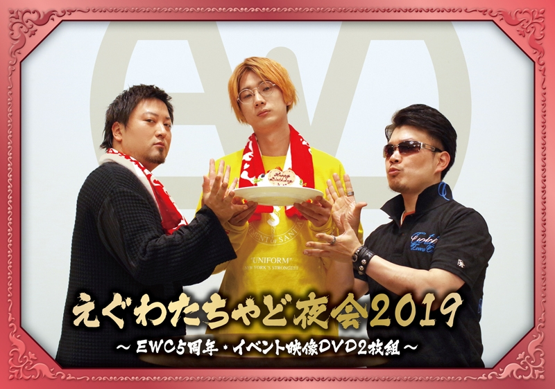 【DVD】えぐわたちゃど夜会2019 ~EWC5周年・イベント映像DVD2枚組~