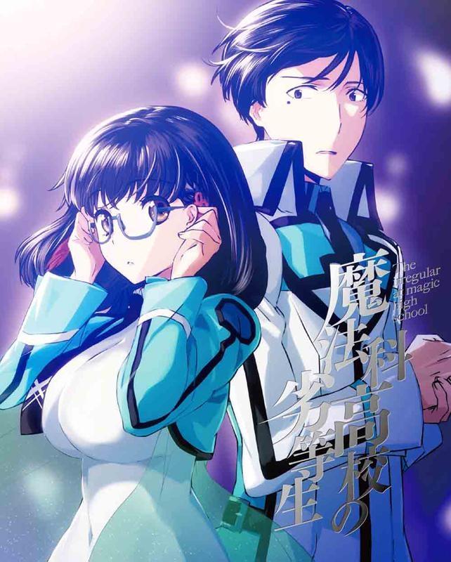 【Blu-ray】TV 魔法科高校の劣等生 九校戦編 1 完全生産限定版