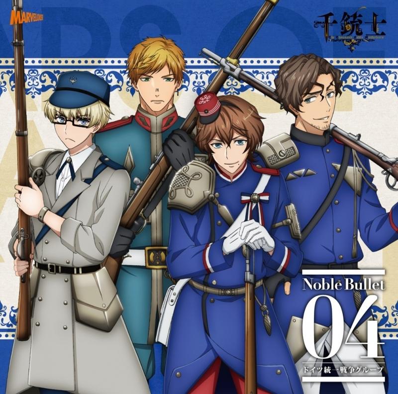 【キャラクターソング】千銃士 絶対高貴ソングシリーズ Noble Bullet 04 ドイツ統一戦争グループ
