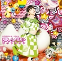 【主題歌】TV URAHARA ED「KIRAMEKI☆ライフライン」/春奈るな 初回生産限定盤の画像