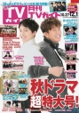 【雑誌】月刊TVガイド北海道版 2019年12月号の画像